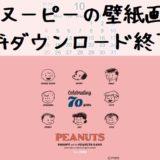 スヌーピー壁紙待受画像カレンダー付公式LINE友だち追加2020年10月2
