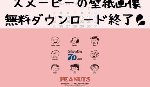 スヌーピー無料壁紙の終了&LINE追加で最新スヌーピー画像GET♡