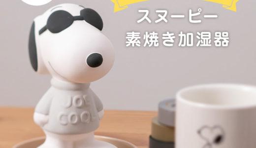 スヌーピーの素焼き加湿器2020♡ジョークールやピーナッツ70周年もあるよ!