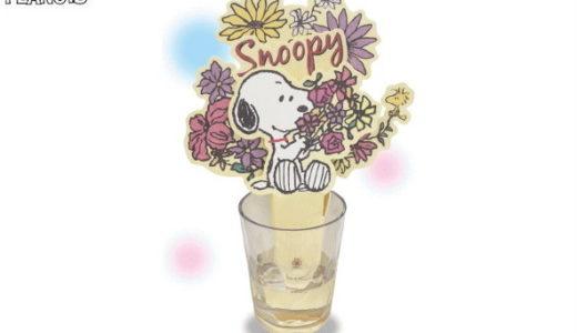スヌーピーのペーパー加湿器2020♡スヌーピーが愛情満点の花束を持ってるよ✿
