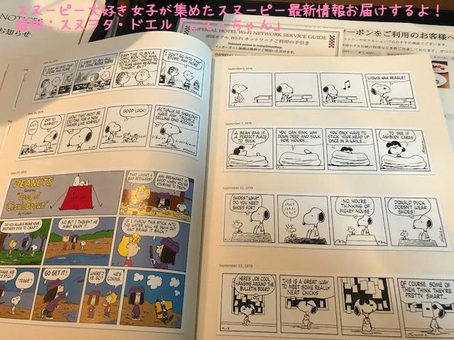 SNOOPY帝国ホテル大阪ドアマンスヌーピー感想レポかわいいピーナッツ13