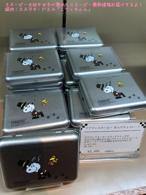 SNOOPY帝国ホテル大阪ドアマンスヌーピー感想レポかわいいピーナッツ29