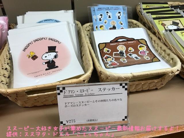 SNOOPY帝国ホテル大阪ドアマンスヌーピー感想レポかわいいピーナッツ36