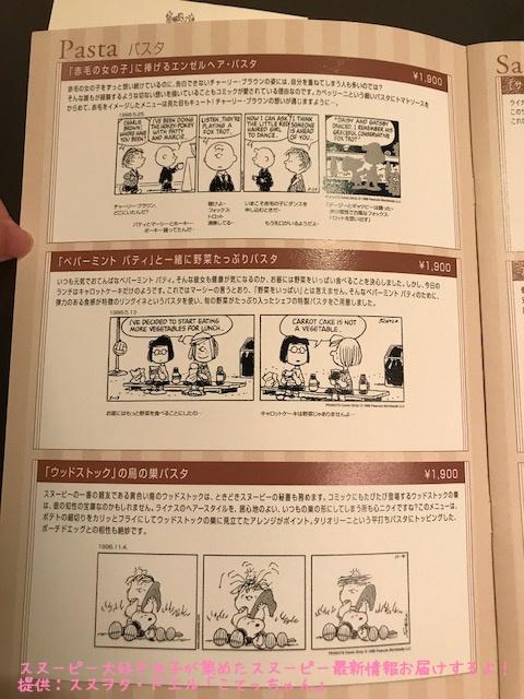 SNOOPY帝国ホテル大阪ドアマンスヌーピー感想レポかわいいピーナッツ42