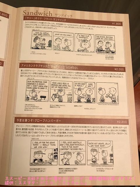 SNOOPY帝国ホテル大阪ドアマンスヌーピー感想レポかわいいピーナッツ43