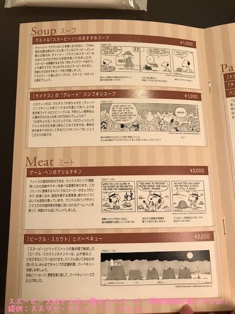 SNOOPY帝国ホテル大阪ドアマンスヌーピー感想レポかわいいピーナッツ44