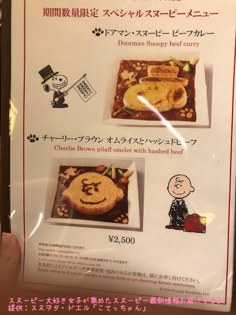 SNOOPY帝国ホテル大阪ドアマンスヌーピー感想レポかわいいピーナッツ46