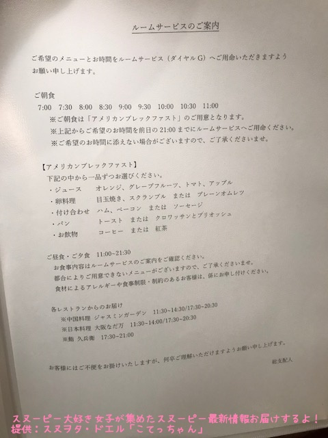SNOOPY帝国ホテル大阪ドアマンスヌーピー感想レポかわいいピーナッツ49