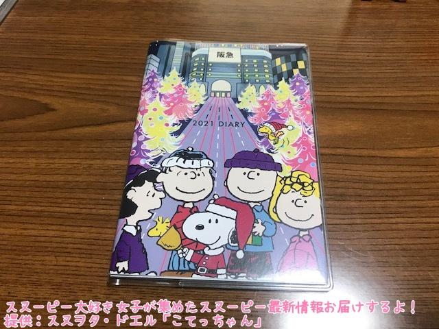 うめだスヌーピーフェスティバル2020グッズレビュー阪急こてっちゃん写真1