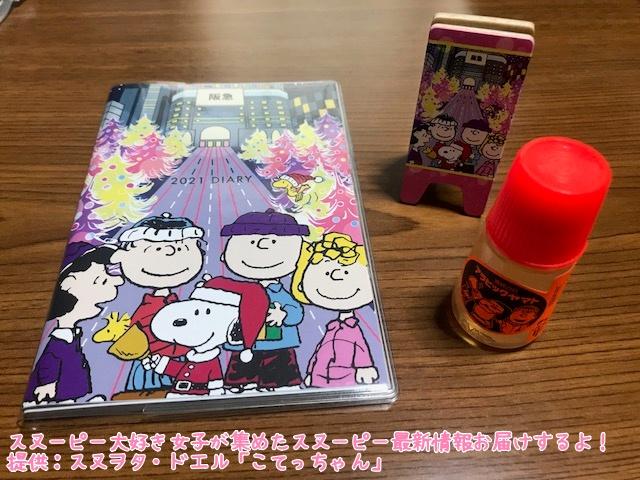 うめだスヌーピーフェスティバル2020グッズレビュー阪急こてっちゃん写真14