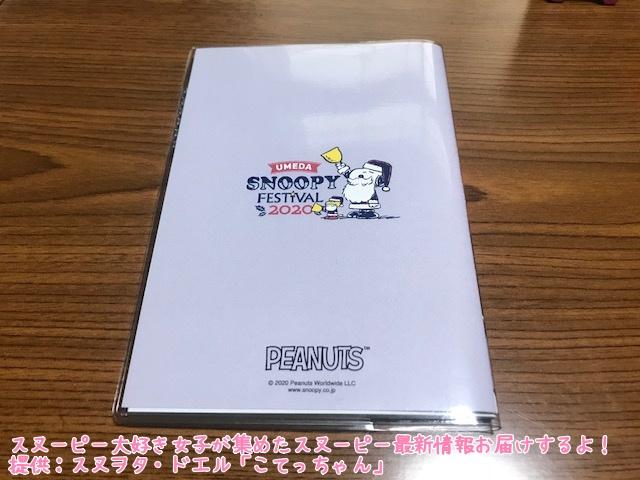 うめだスヌーピーフェスティバル2020グッズレビュー阪急こてっちゃん写真2