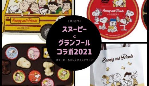 スヌーピーとグランフールコラボ2021♡ハートを射止めるスヌーピーチョコが登場!