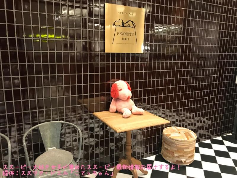 スヌーピーピーナッツホテル神戸写真16待合所SNOOPYピンクぬいぐるみ