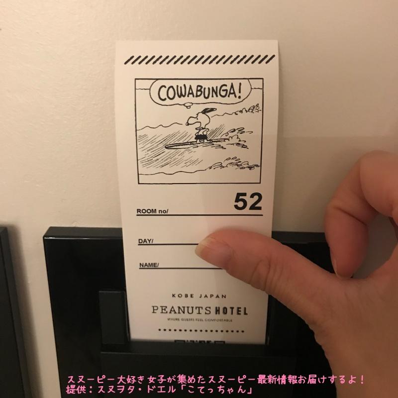 スヌーピーピーナッツホテル神戸写真18ルーム52カードキーサーフィン海
