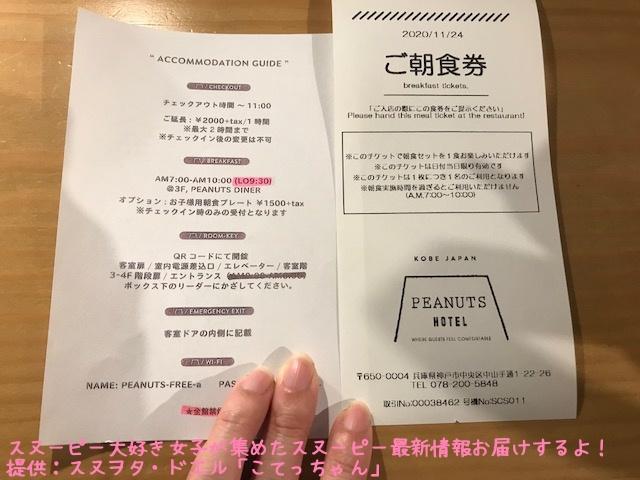 スヌーピーピーナッツホテル神戸写真19朝食券おしらせWi-Fi