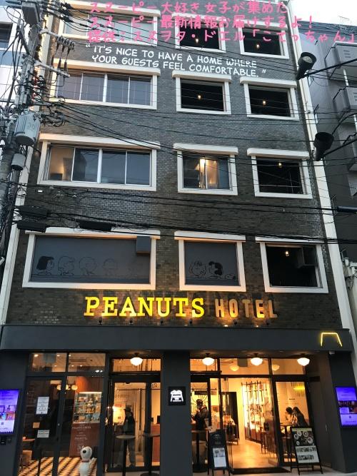 スヌーピーピーナッツホテル神戸写真1PEANUTSHOTEL正面外観三宮