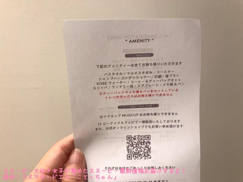 スヌーピーピーナッツホテル神戸写真20注意事項持ち帰り可能グッズ