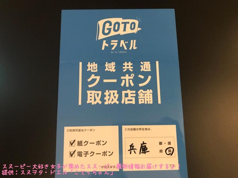 スヌーピーピーナッツホテル神戸写真22地域共通クーポン取扱店舗兵庫県