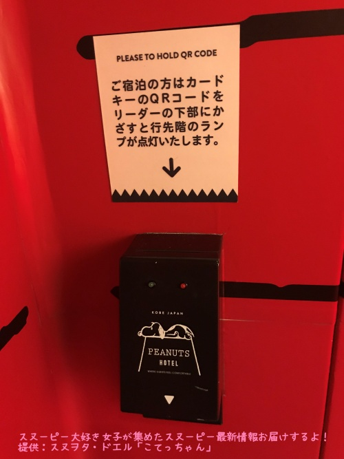 スヌーピーピーナッツホテル神戸写真25QRコードリーダーエレベーター宿泊者