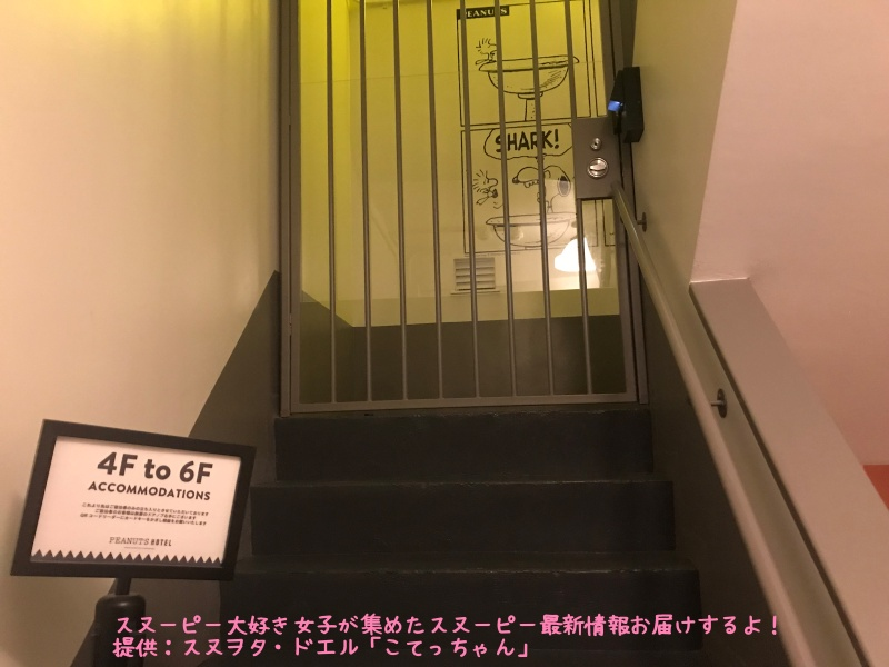 スヌーピーピーナッツホテル神戸写真26QRコードリーダー階段宿泊者