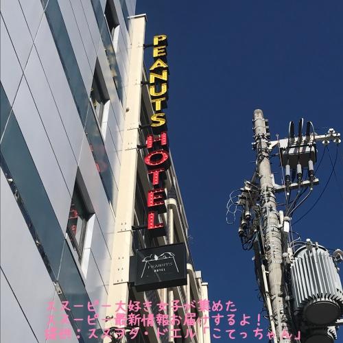 スヌーピーピーナッツホテル神戸写真2PEANUTSHOTEL看板黄色赤