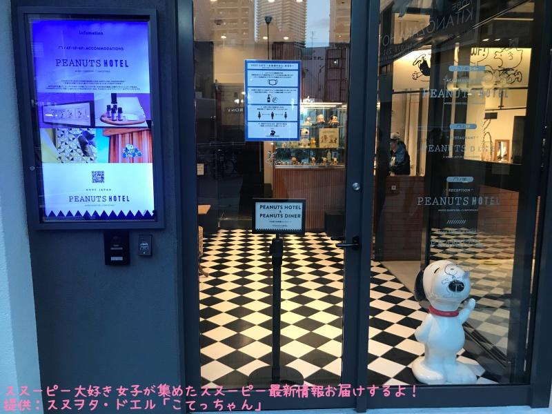 スヌーピーピーナッツホテル神戸写真3入口SNOOPYスタチュー