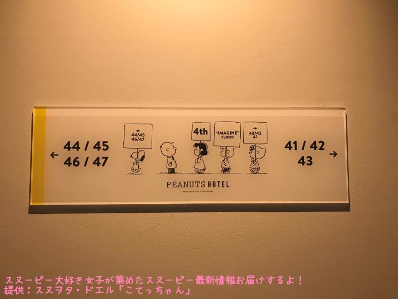 スヌーピーピーナッツホテル神戸写真30部屋フロア案内プレート4階イマジン