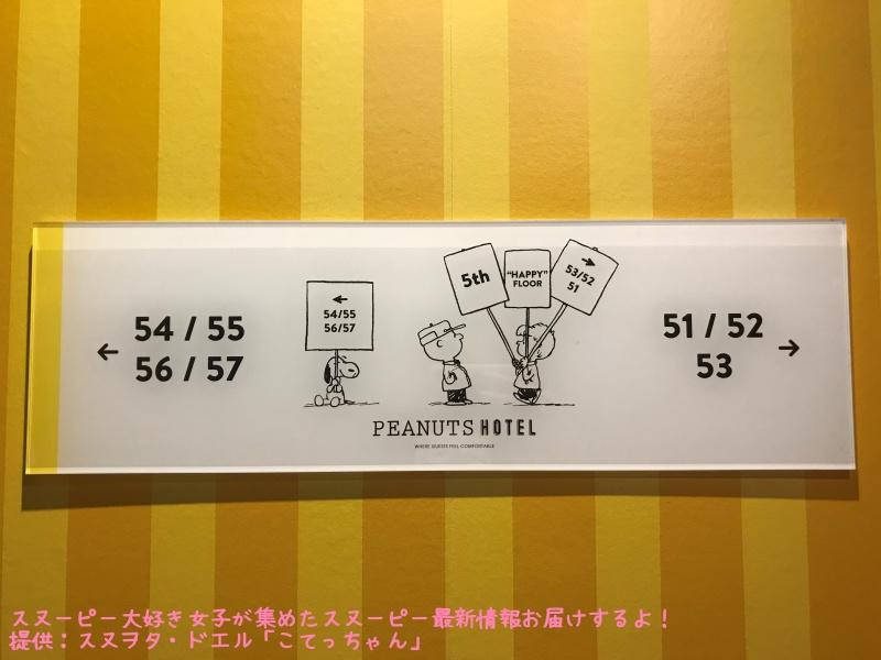 スヌーピーピーナッツホテル神戸写真31フロア案内プレート5階ハッピー