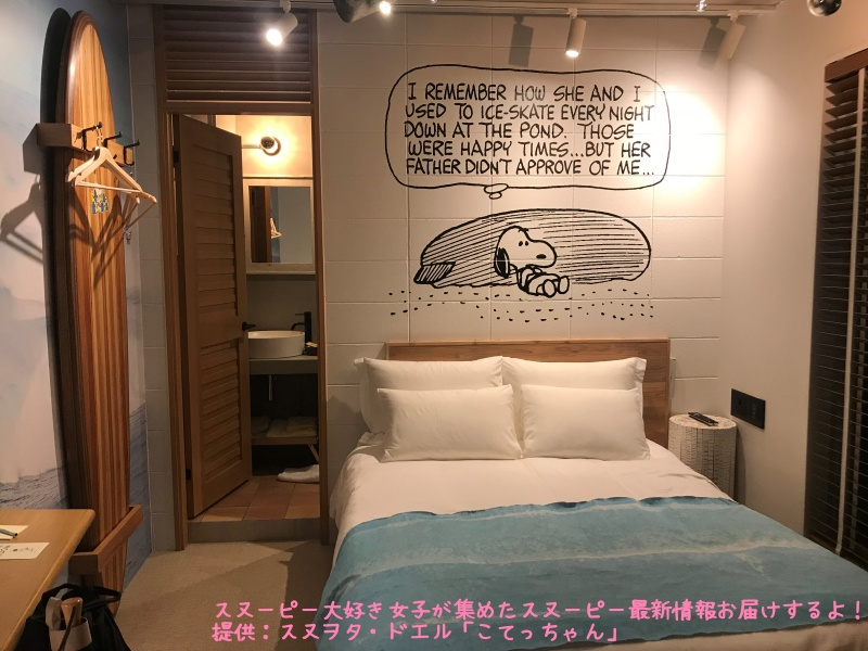 スヌーピーピーナッツホテル神戸写真36ルーム52お部屋ベッドサーフィン1