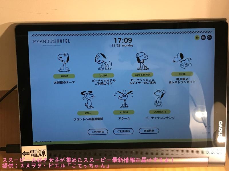スヌーピーピーナッツホテル神戸写真42ルーム52お部屋タブレット案内