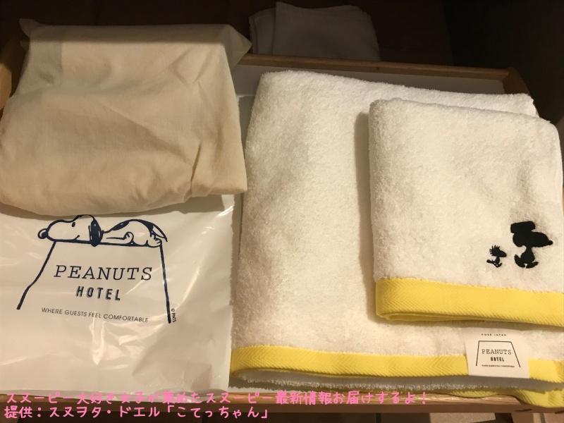 スヌーピーピーナッツホテル神戸写真52ルーム52お部屋タオル類シルエット