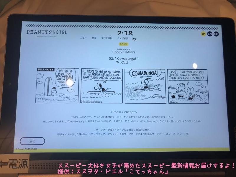スヌーピーピーナッツホテル神戸写真58ルーム52お部屋タブレットコミック1