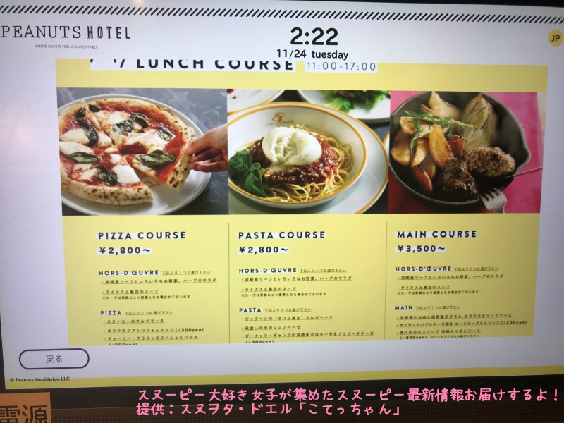 スヌーピーピーナッツホテル神戸写真60ピーナッツダイナーメニュータブレット