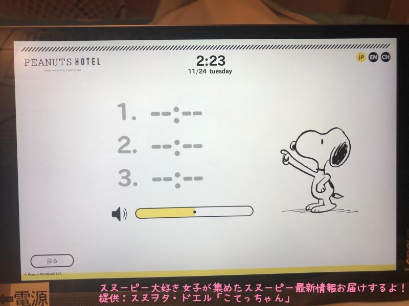 スヌーピーピーナッツホテル神戸写真61ルーム52部屋タブレットアラーム設定