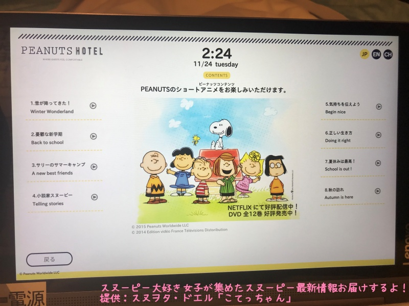 スヌーピーピーナッツホテル神戸写真62ルーム52部屋タブレットピーナッツアニメ