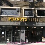 スヌーピーピーナッツホテル神戸写真78正面外観三宮ルーム52レポ感想
