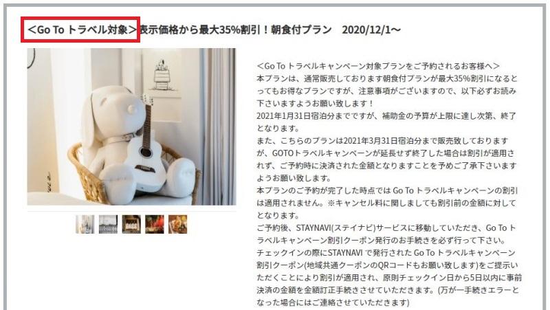 スヌーピーピーナッツホテル神戸写真79予約GOTOトラベル対象割引払戻