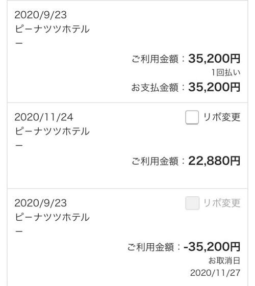 スヌーピーピーナッツホテル神戸写真86予約GOTOトラベル対象割引払戻