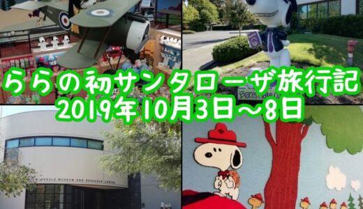 スヌーピーに会いに行く初アメリカ☆ららのサンタローザ旅行記2019.10.まとめ。