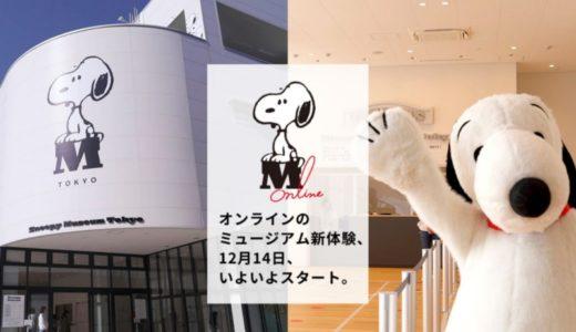 期間限定!スヌーピーミュージアムをオンラインで楽しむ新体験!