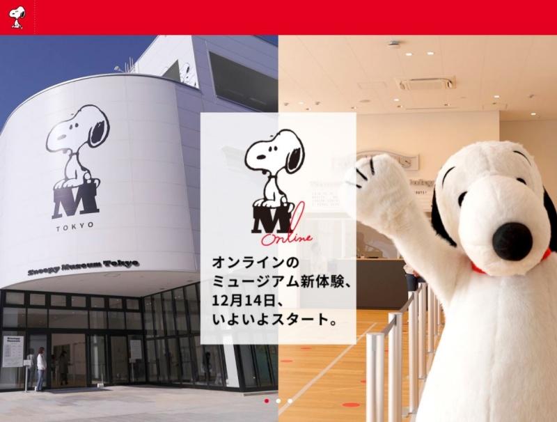 スヌーピーミュージアムオンライン南町田ビデオ通話コミック展示グッズ購入1