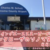 スヌーピーフライングエースソノマ空港アメリカサンタローザららレポ2019年10月