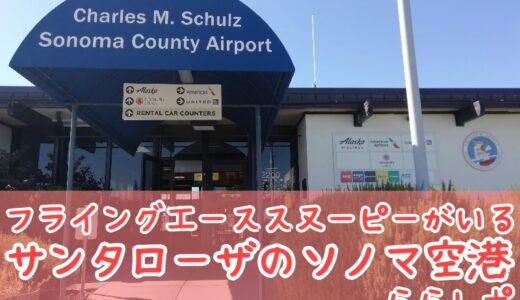 スヌーピーのソノマ空港に到着!フライングエースのロゴかわいい♡