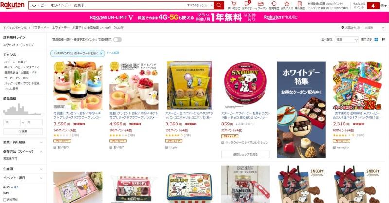 スヌーピーホワイトデー2021お菓子アメリカンダイナー食いしん坊バンバーガー1.jpg1