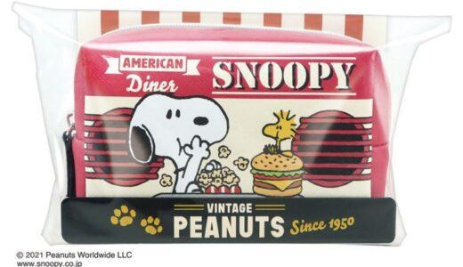 スヌーピーのホワイトデー♡2021年も食いしん坊な「American Diner」5選!