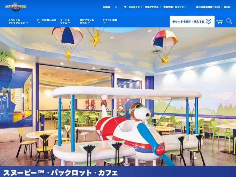 スヌーピーUSJコラボイースター2021ユニバうさぎバニー春フードバックロットカフェ