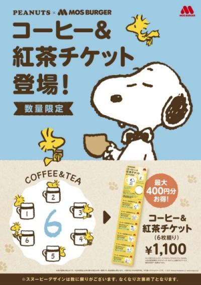 スヌーピーモスバーガー初コラボ2021コーヒー紅茶チケット6枚綴りホットアイス1