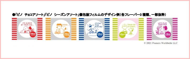 スヌーピーアイスピノコラボ2021大好物かわいい絵柄チョコシーズン個包装