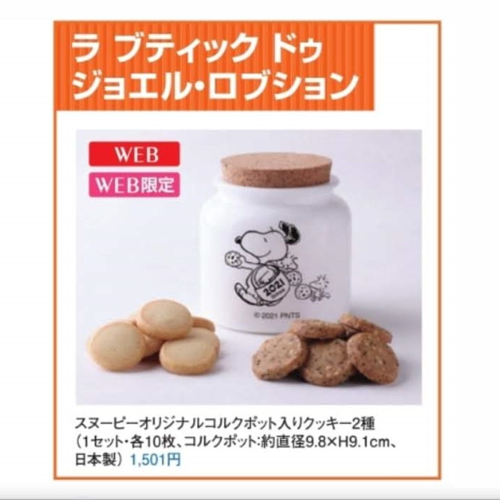 スヌーピー銀座三越2021コラボ限定グッズお菓子チョコチップクッキー1